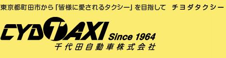 千代田自動車株式会社